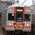 Photos: 東急8000系その2