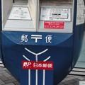 Photos: 埼玉・川口~未来形ポスト