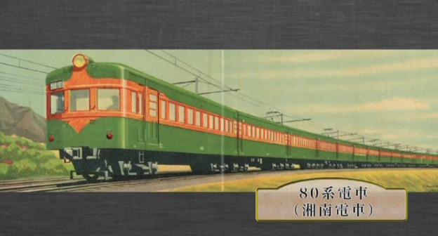 【鉄道伝説】国鉄80系電車 湘南電車