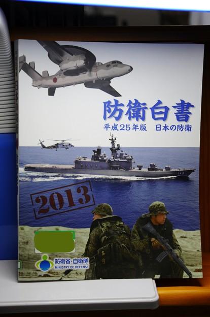 防衛白書 平成25年度版