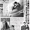 メガネスーパー:新聞広告全15段 映画タイアップ