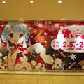 雪ミク2013(イベント会場)