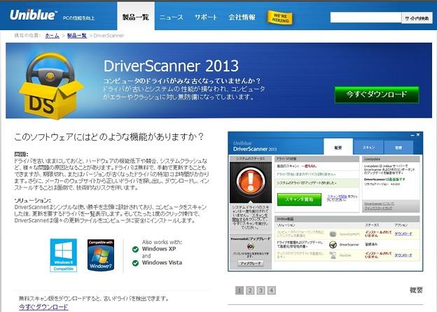 drivescanner