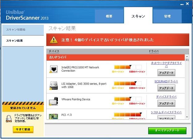 drivescanner1