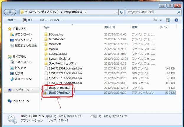 SnapCrab_NoName_2012-10-30_12-49-0_No-00