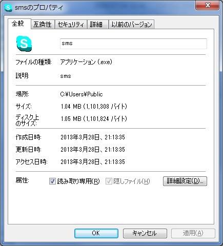 skypevirus7