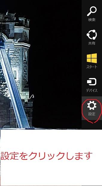 windows8 セーフモード1