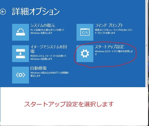 windows8 セーフモード5