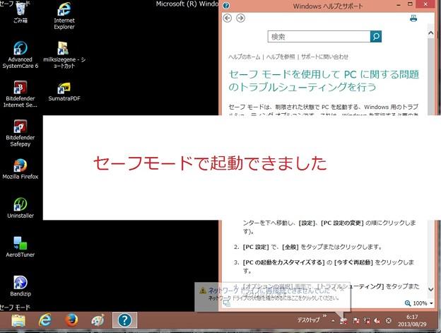 windows8 セーフモード9