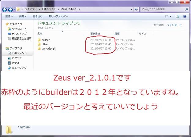 Zeus Builder(1)