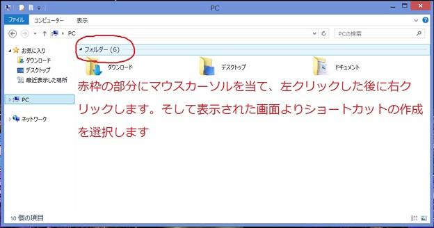 windows8.1 スタートボタン5