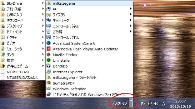 windows8.1 スタートボタン9
