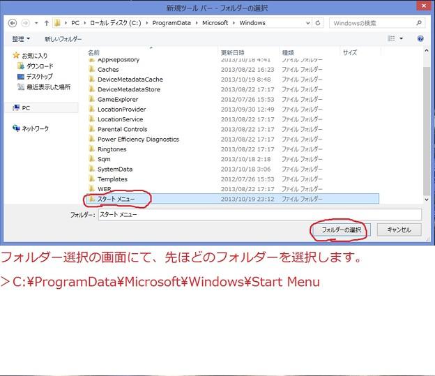 windows8.1 スタートボタン14