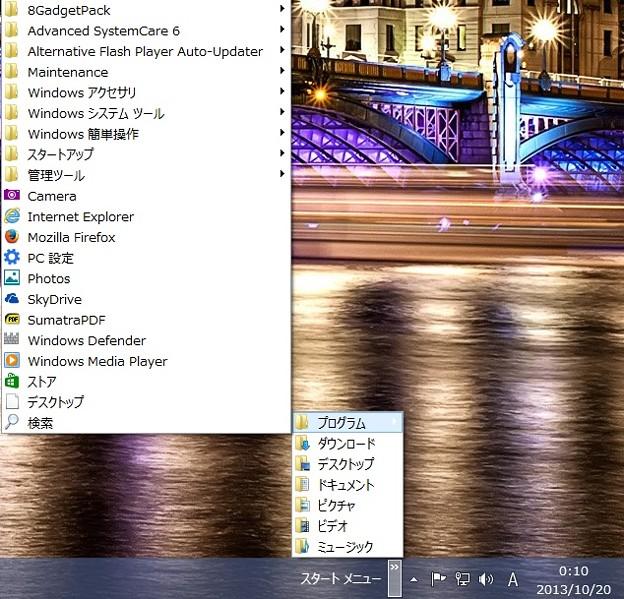 windows8.1 スタートボタン15
