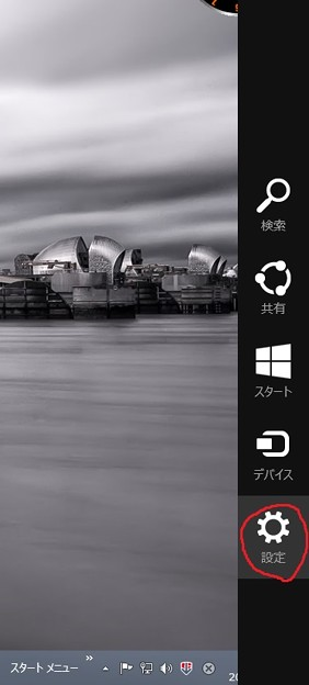 windows8.1 初期設定(4)