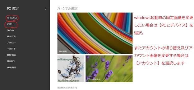 windows8.1 初期設定(6)