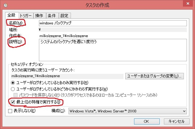 windows backup5