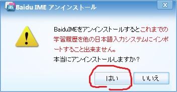 baidu IME2
