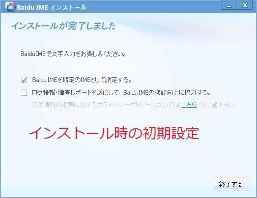 Baidu IME1