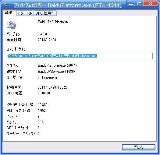 Baidu IME5