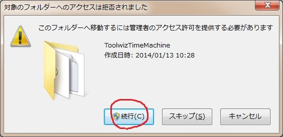 Toolwiz Time Machine8
