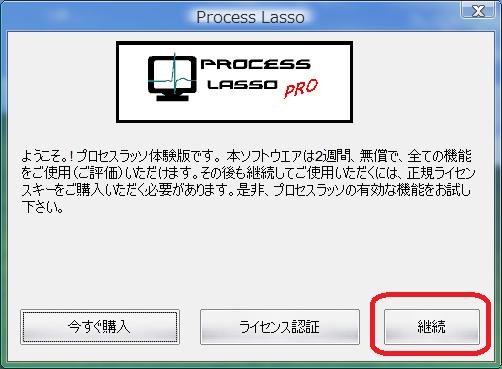 process lasso9