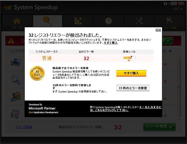 system speedup0