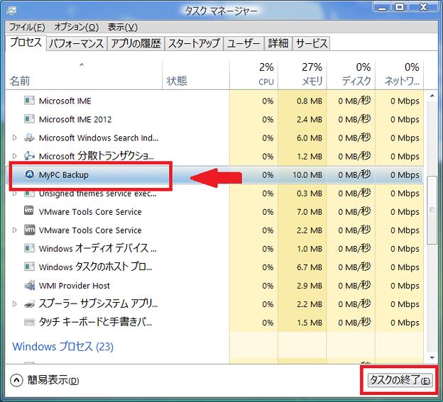 myPC Backup2