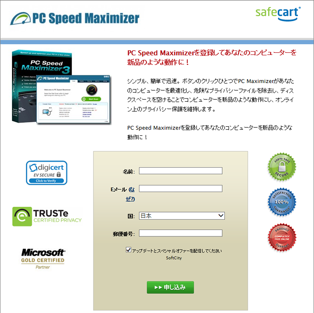 pc speed maximizer3