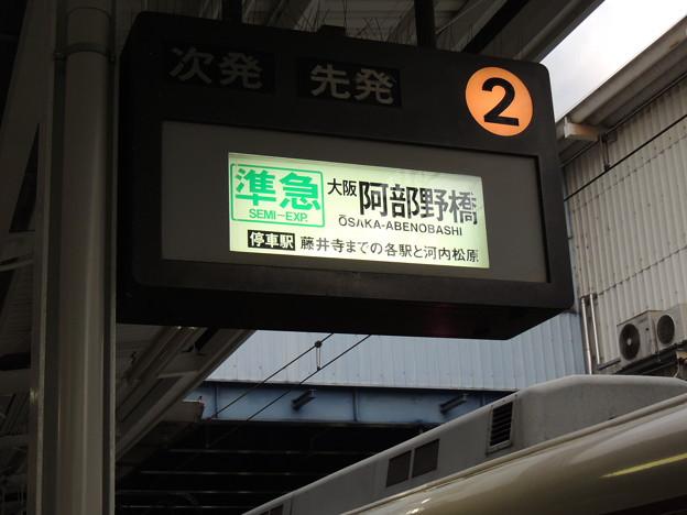 河内長野駅の行先表示機