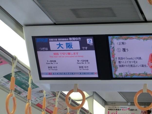 Photos: 225系LCDの内容が