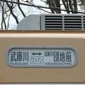 Photos: 阪神:7861・7961形 武庫川⇔武庫川団地前