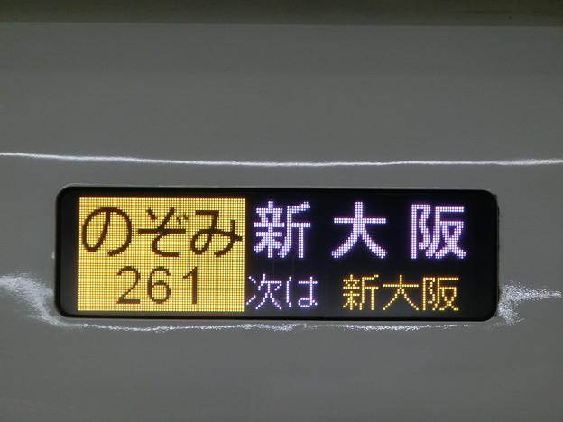 Photos: JR東海N700系:のぞみ261 新大阪 次は新大阪
