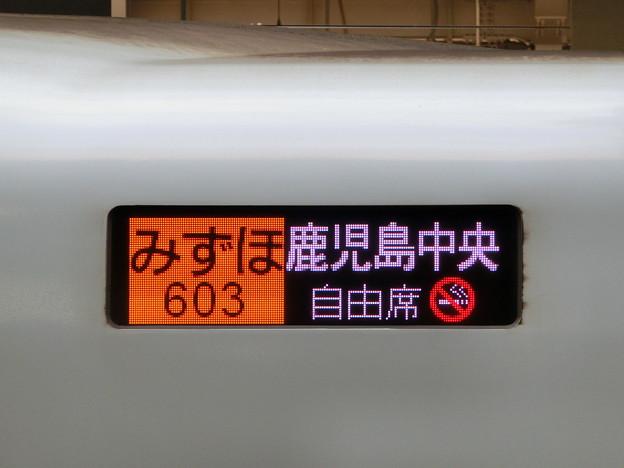 JR西日本N700系7000番台:みずほ603 鹿児島中央 自由席