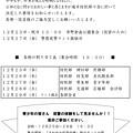 Photos: 【会員各位】12月25日(水)か...