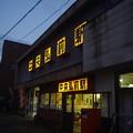 Photos: 中央弘前駅