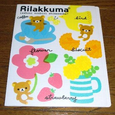 Photos: リラックマの家計整理ファイル