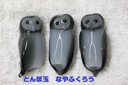 とんぼ玉 H25.7.4 3