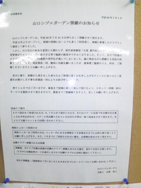 山口シヅエガーデン閉鎖!? - ...