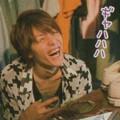 写真: 今日も明日も笑ってる龍太く...