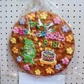 写真: お誕生日プレゼント・・ヤマトンのおせんべい