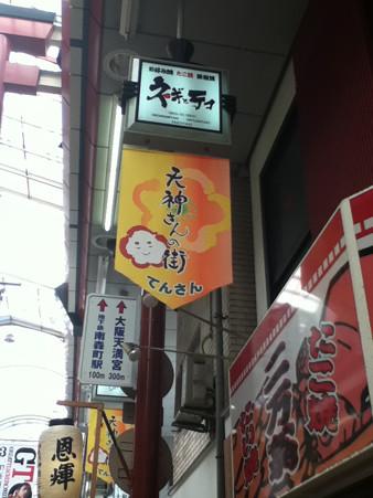 天神橋筋商店街(2)
