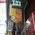 Photos: 天神橋筋商店街?