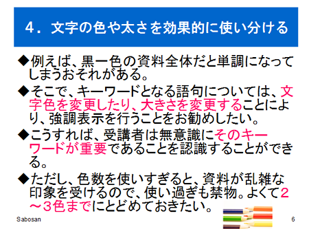 powerpoint資料(4)