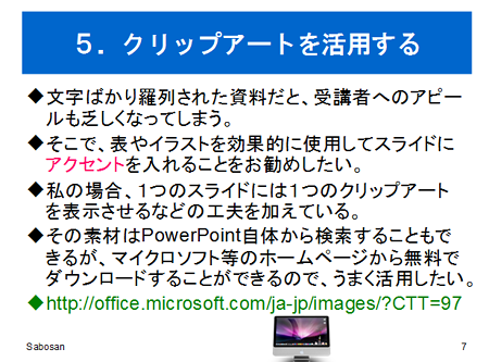 powerpoint資料(5)