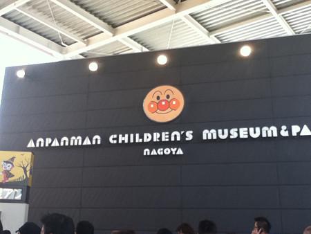 20121021アンパンマンミュージアム