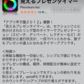 Photos: 20121129プレゼンタイマー