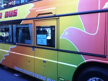20121213はとバス