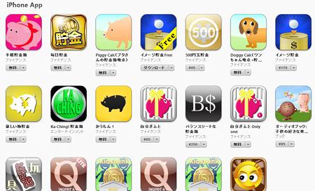 20130109貯金アプリ