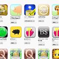Photos: 20130109貯金アプリ